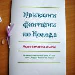 книжката